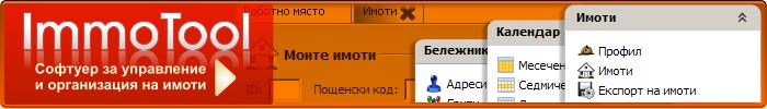 ImmoTool - Софтуер за управление на Вашите имоти.